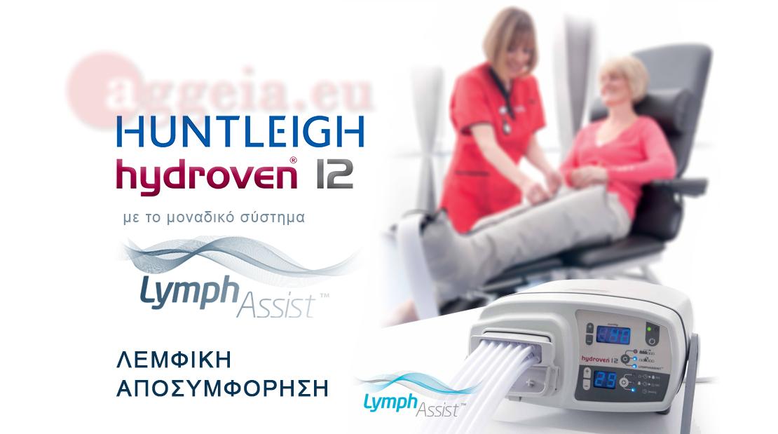 ΛΕΜΦΙΚΗ ΑΠΟΣΥΜΦΟΡΗΣΗ - Λεμφοίδημα - HuntLeigh 12 Hydroven με το μοναδικό σύστημα .LymphAssist ™
