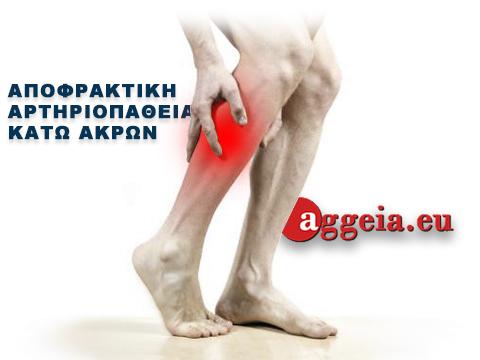 Aggeia.eu - Apofraktiki-Artiriopatheia-Kato-Akron-ΑΠΟΦΡΑΚΤΙΚΗ ΑΡΤΗΡΙΟΠΑΘΕΙΑ ΚΑΤΩ ΑΚΡΩΝ-Tzorbatzoglou-Ioannis
