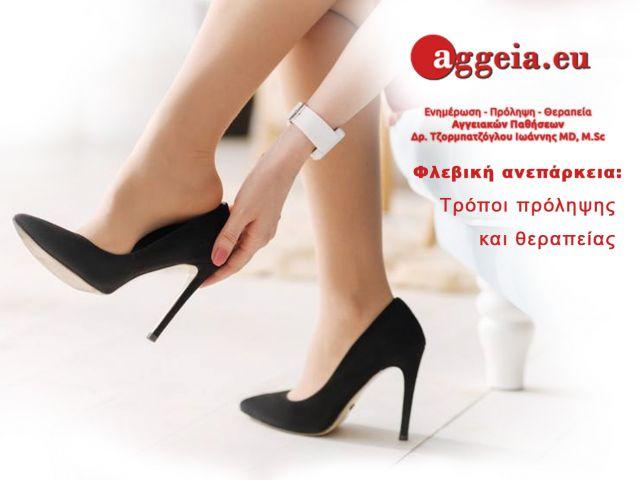 Αγγειοχειρουργός M.D, M.Sc - Aggeia.eu - Aggeia.eu - Φλεβική ανεπάρκεια: Τρόποι πρόληψης και θεραπείας