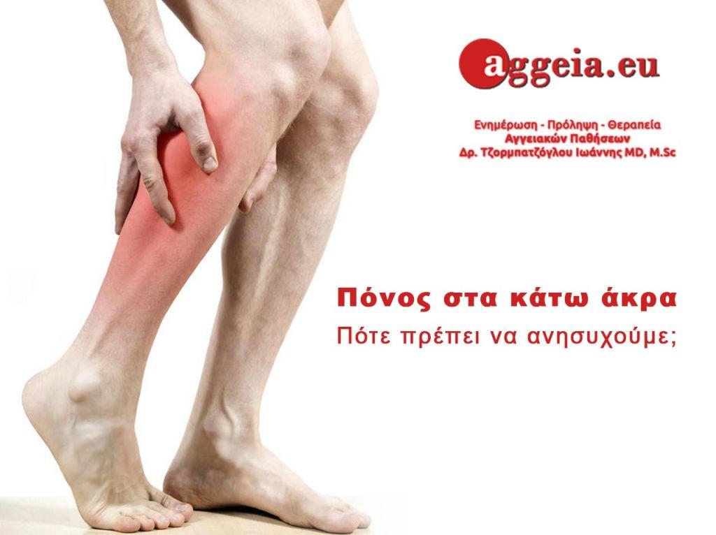 Ιωάννης, Αγγειοχειρουργός M.D, M.Sc - Aggeia.eu - Πόνος στα κάτω άκρα. Πότε πρέπει να ανησυχούμε;
