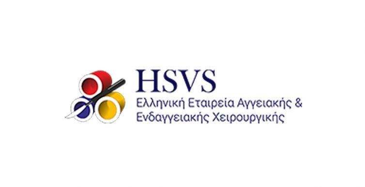Ελληνικής Αγγειοχειρουργικής Εταιρείας