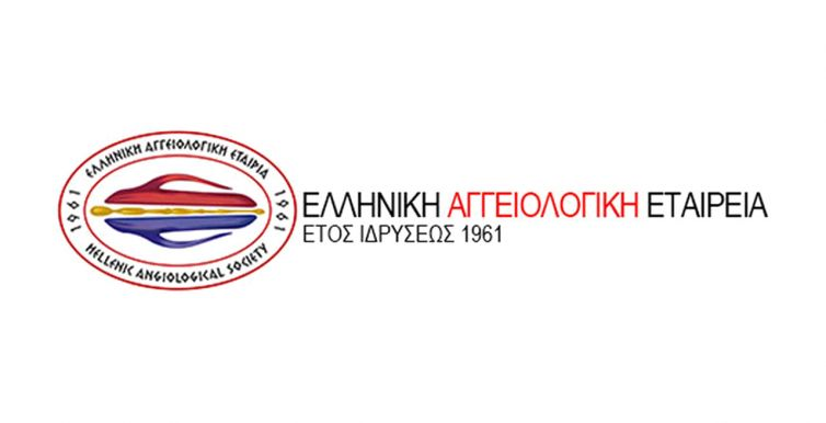 Ελληνική Αγγειολογική Εταιρεία