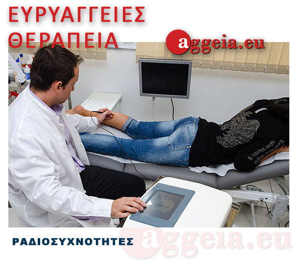 Aggeia.eu -- Ευρυαγγείες -Therapeia Evryaggeies Radiosixnotites- Tzorbatzoglou-Ioannis -Τι είναι οι ραδιοσυχνότητες;
