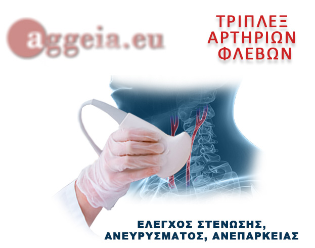 Aggeia.eu - Triplex Veins Arteries- Tzorbatzoglou-Ioannis - ΤΡΙΠΛΕΞ ΑΡΤΗΡΙΩΝ ΦΛΕΒΩΝ ΕΛΕΓΧΟΣ ΣΤΕΝΩΣΗΣ, ΑΝΕΥΡΥΣΜΑΤΟΣ, ΑΝΕΠΑΡΚΕΙΑΣ