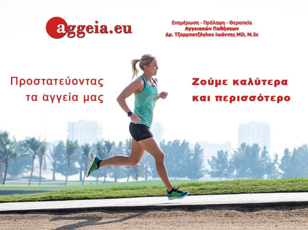Ιωάννης, Αγγειοχειρουργός M.D, M.Sc - Aggeia.eu - Προστατεύοντας τα αγγεία μας ζούμε καλύτερα και περισσότερο