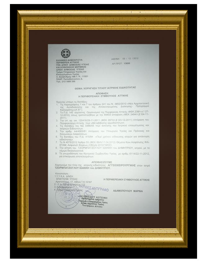 Άδεια – Χορήγηση Τίτλου Ιατρικής Ειδικότητας